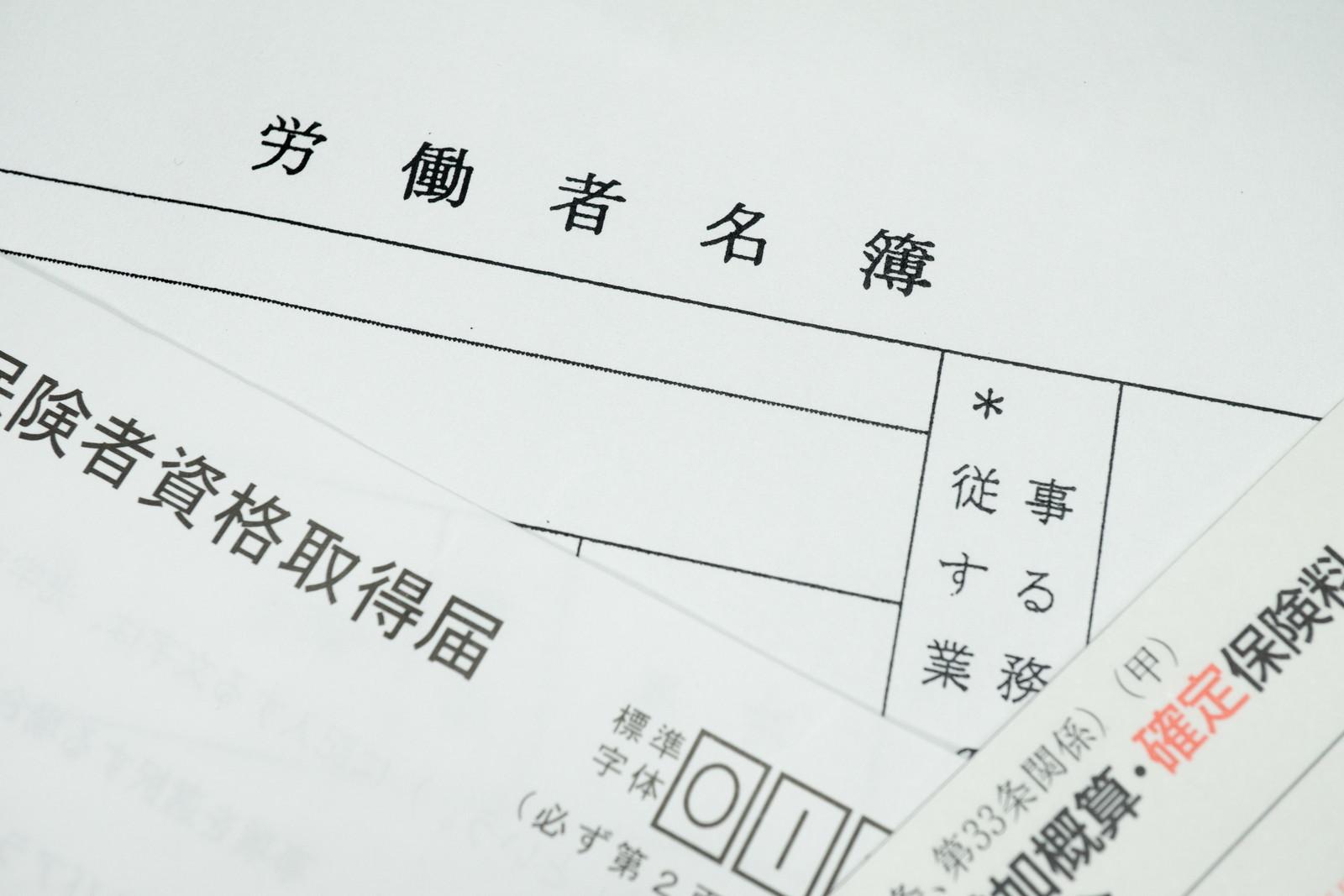 労災保険関係の書類