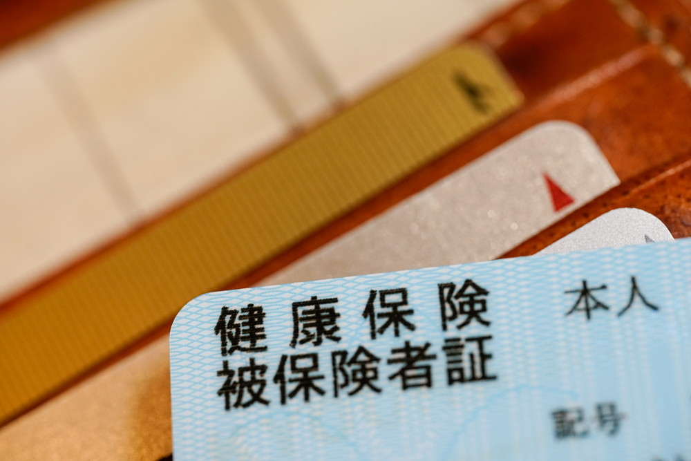 保険証の画像